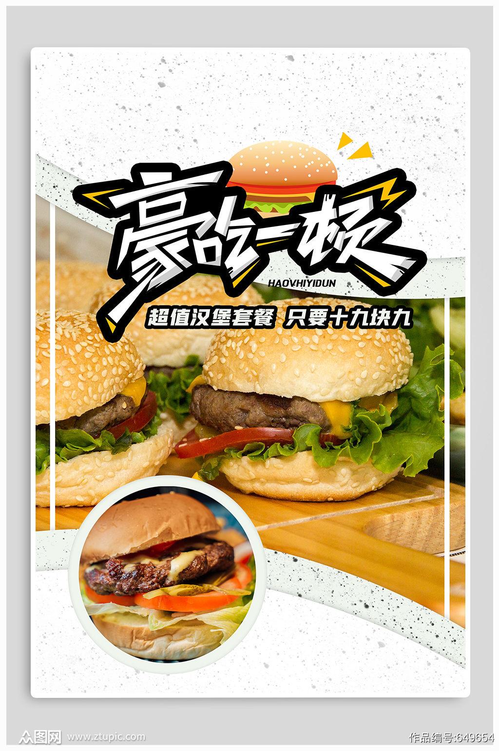 美味汉堡宣传海报素材