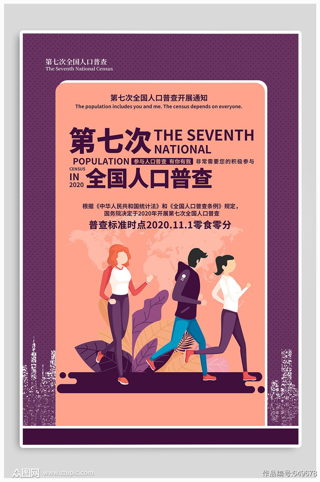 第七次人口普查宣传海报人口普查漫画素材