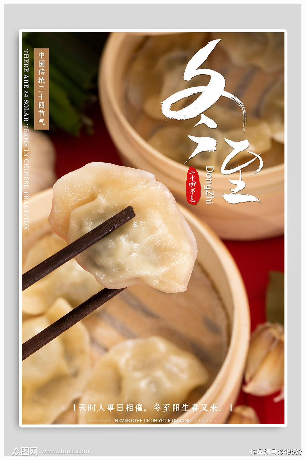 冬至吃水饺节气热点海报素材