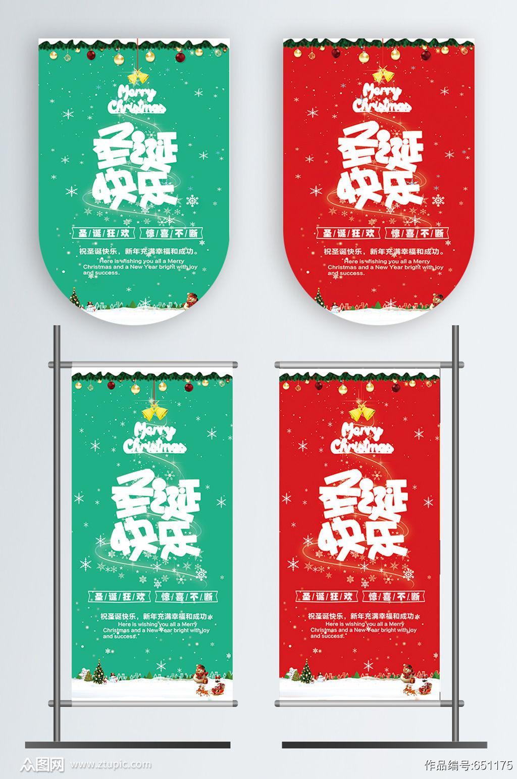 圣诞节氛围热点道旗吊旗素材