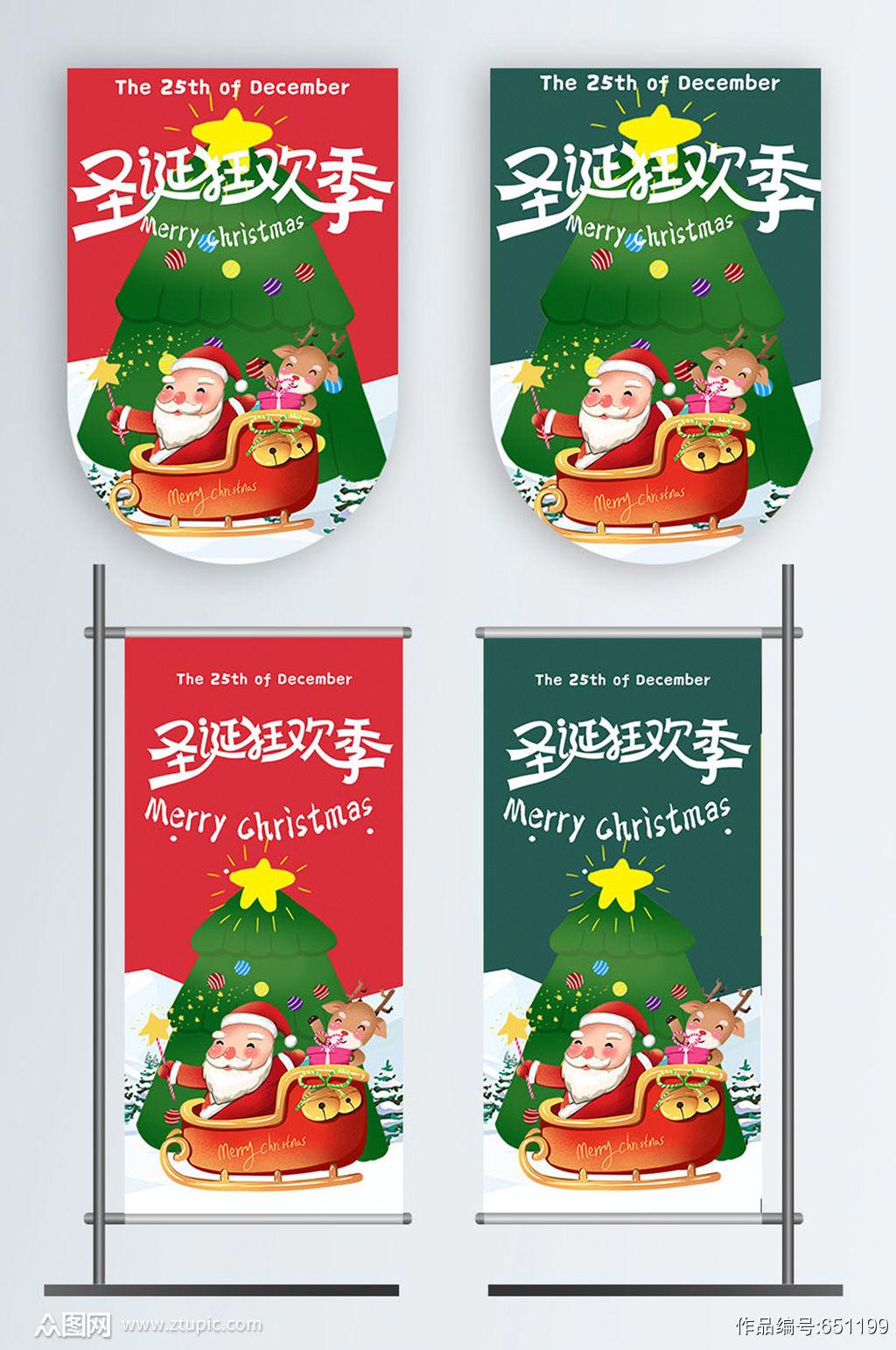 圣诞节氛围布置热点注水道旗吊旗素材
