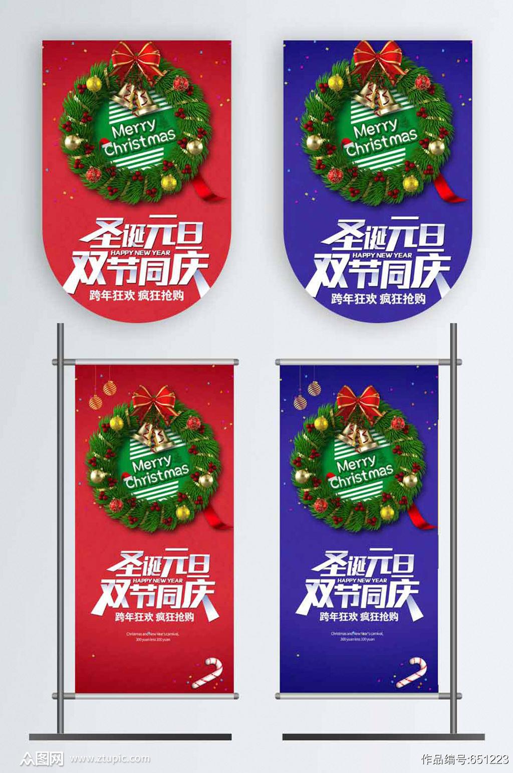 圣诞节元旦节狂欢购注水道旗吊旗素材
