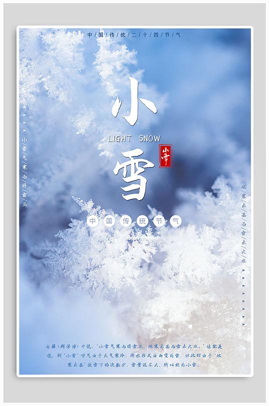 小雪时节节气海报-众图网