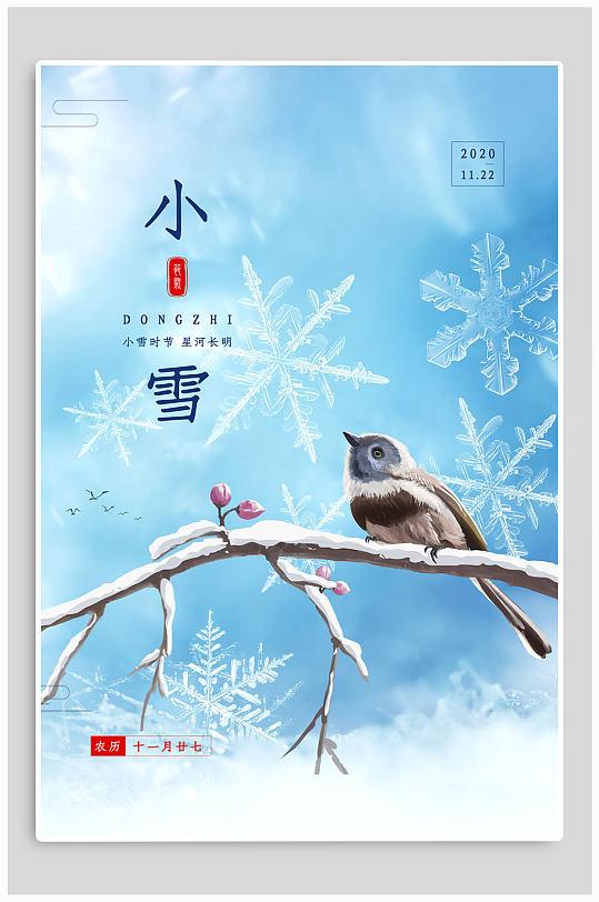 小雪节气古风热点海报-众图网