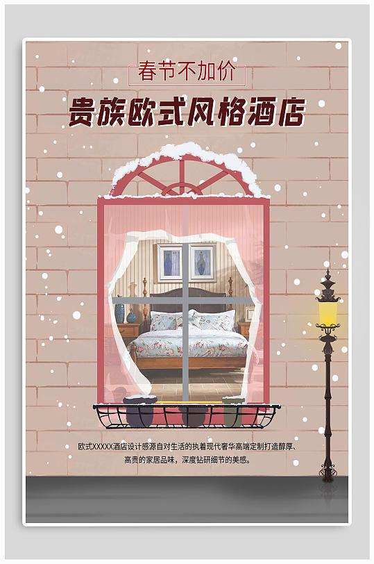 高端酒店品质宣传海报-众图网