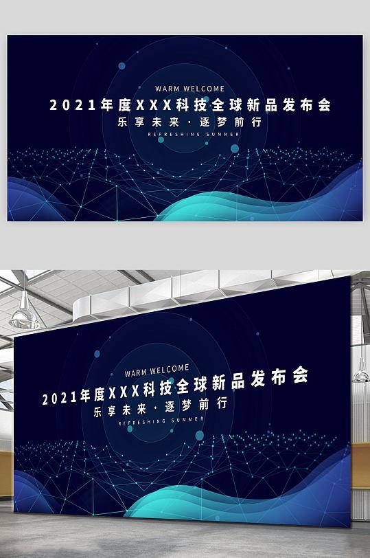 科技风新品发布会主题展板-众图网