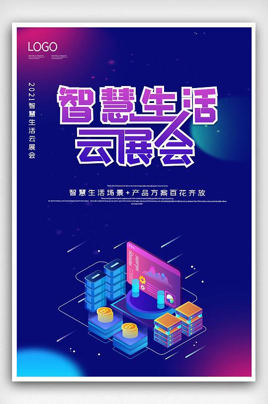 2021简约科技感智慧生活云展会海报-众图网