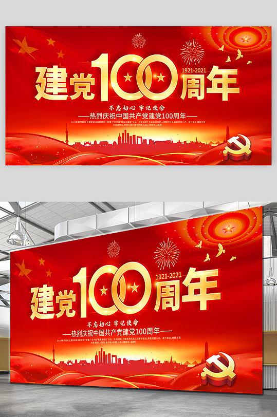 建党100周年党旗飘扬红金色党建风展板
