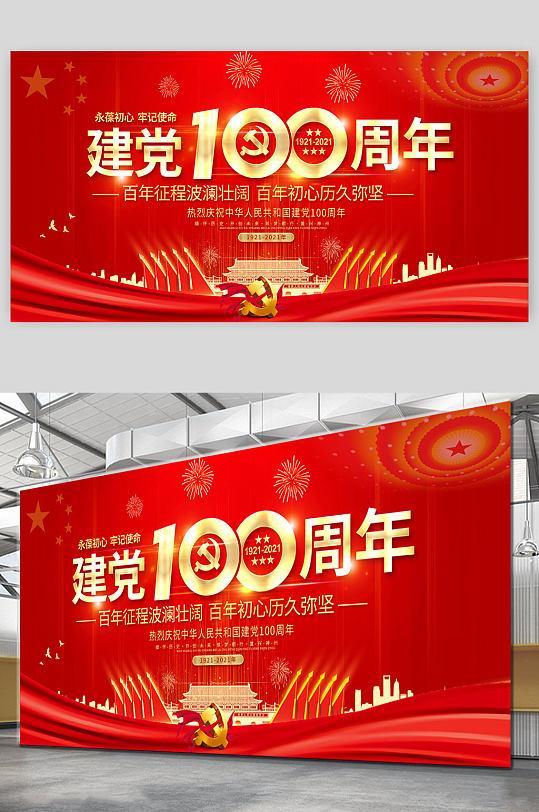 建党100周年党旗飘扬红金色党建风宣传栏展板