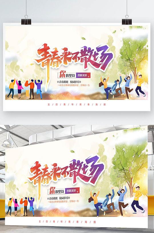 青春不散场五四青年节主题青春青年节展板-众图网