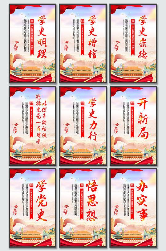 学党史挂画学党史悟思想套图党建100周年 建党100周年挂画-众图网