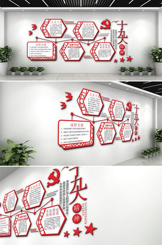 红色十九大精神文化墙-众图网