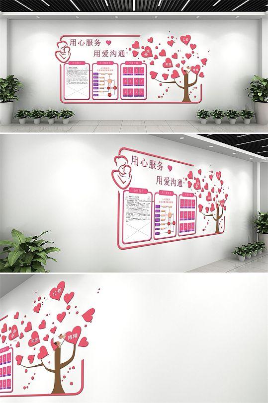 红色爱心大气医院文化墙创意设计图片-众图网