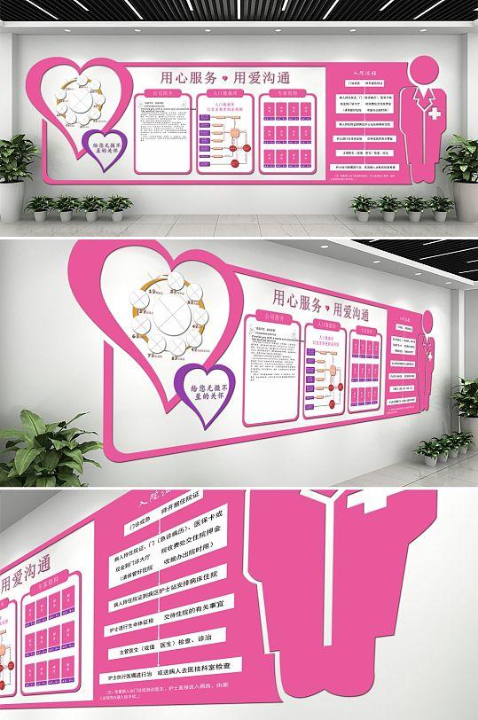 红色大气爱心医院文化墙创意设计图片-众图网