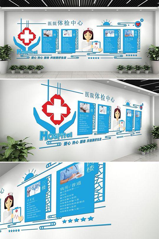 蓝色护士体检中心文化墙创意设计图片-众图网