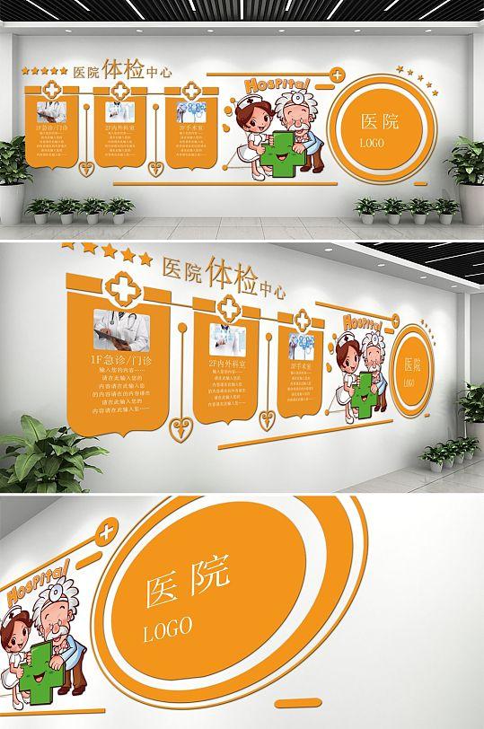 橙色医院体检中心文化墙创意设计图片-众图网