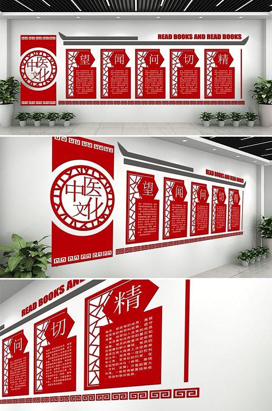 红色中国风中医文化墙-众图网