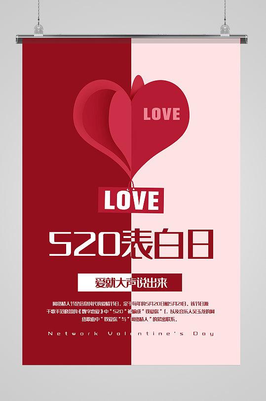 520LOVE表白海报-众图网