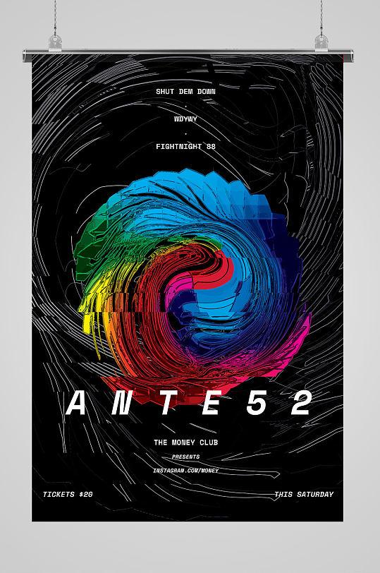 彩色漩涡时尚海报-众图网