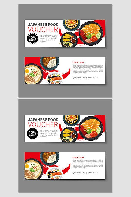 红色时尚美食优惠券-众图网