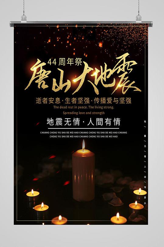 唐山大地震44周年祭海报-众图网