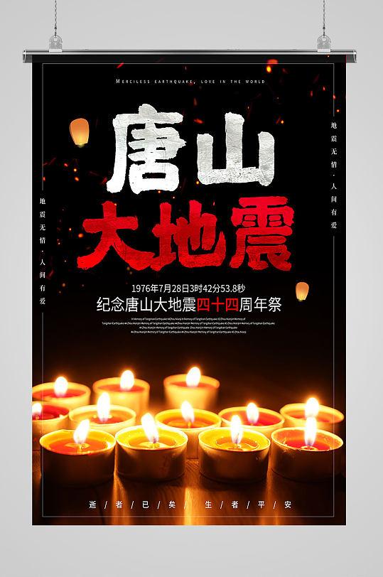 唐山44周年祭海报-众图网