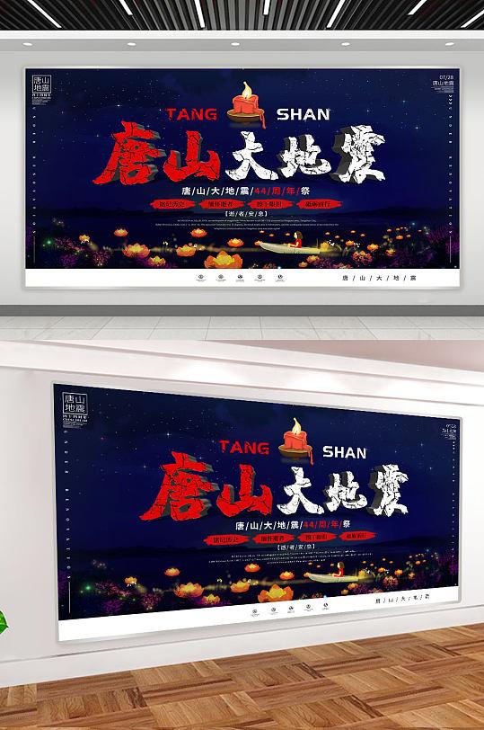 蓝色大气唐山周年祭展板-众图网