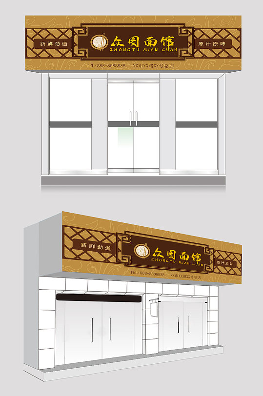 中式面馆餐饮门头-众图网