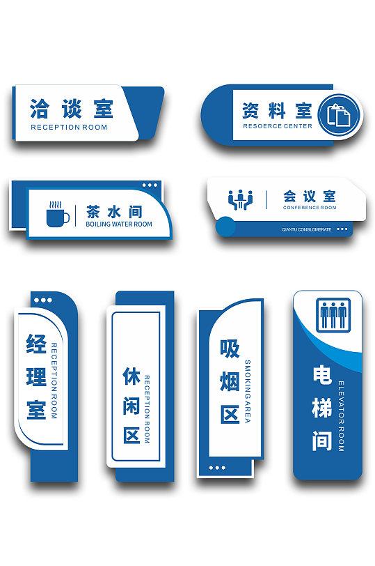 蓝色时尚企业公司部门科室门牌设计效果图办公室名牌