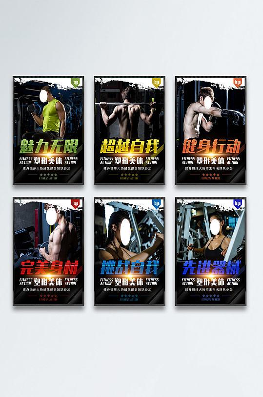 黑色时尚大气健身房海报