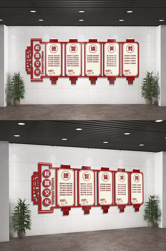 德智体美劳校园文化墙-众图网