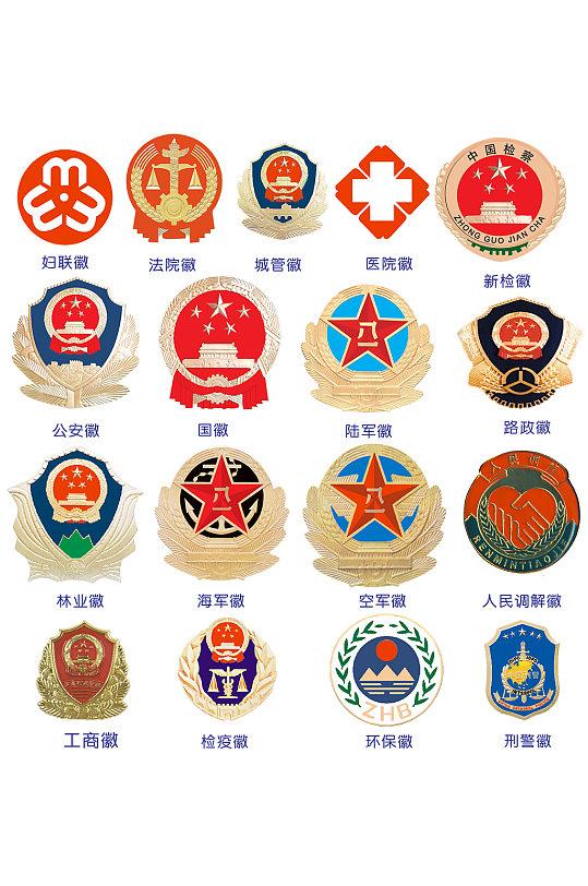 各种警徽红十字LOGO-众图网