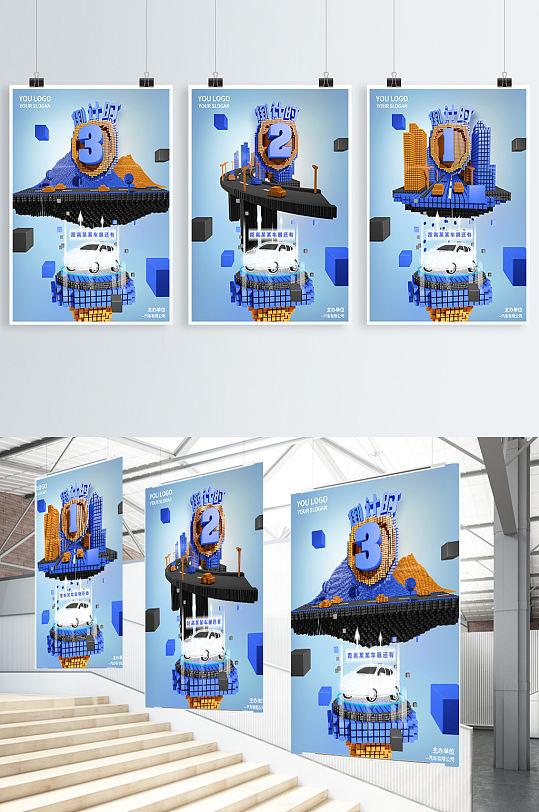 时尚科技汽车海报-众图网