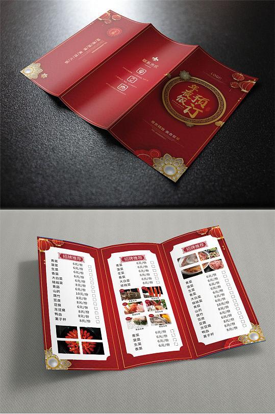 红色年夜饭预订三折页-众图网