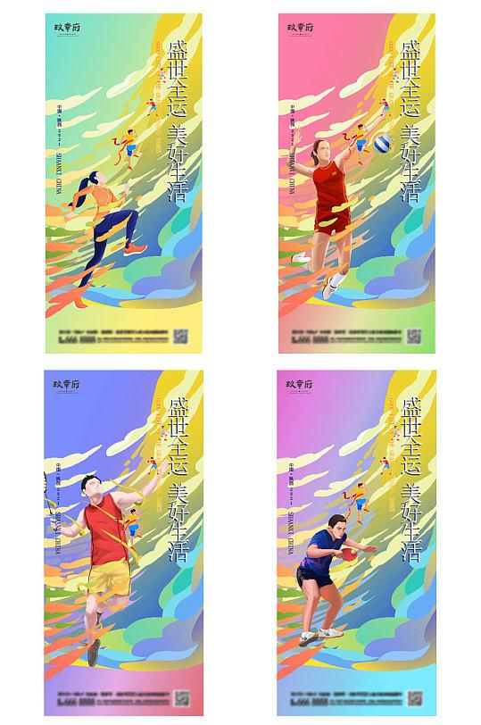 手绘插画全运会海报展架