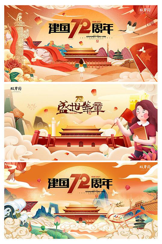 插画风国庆节展板