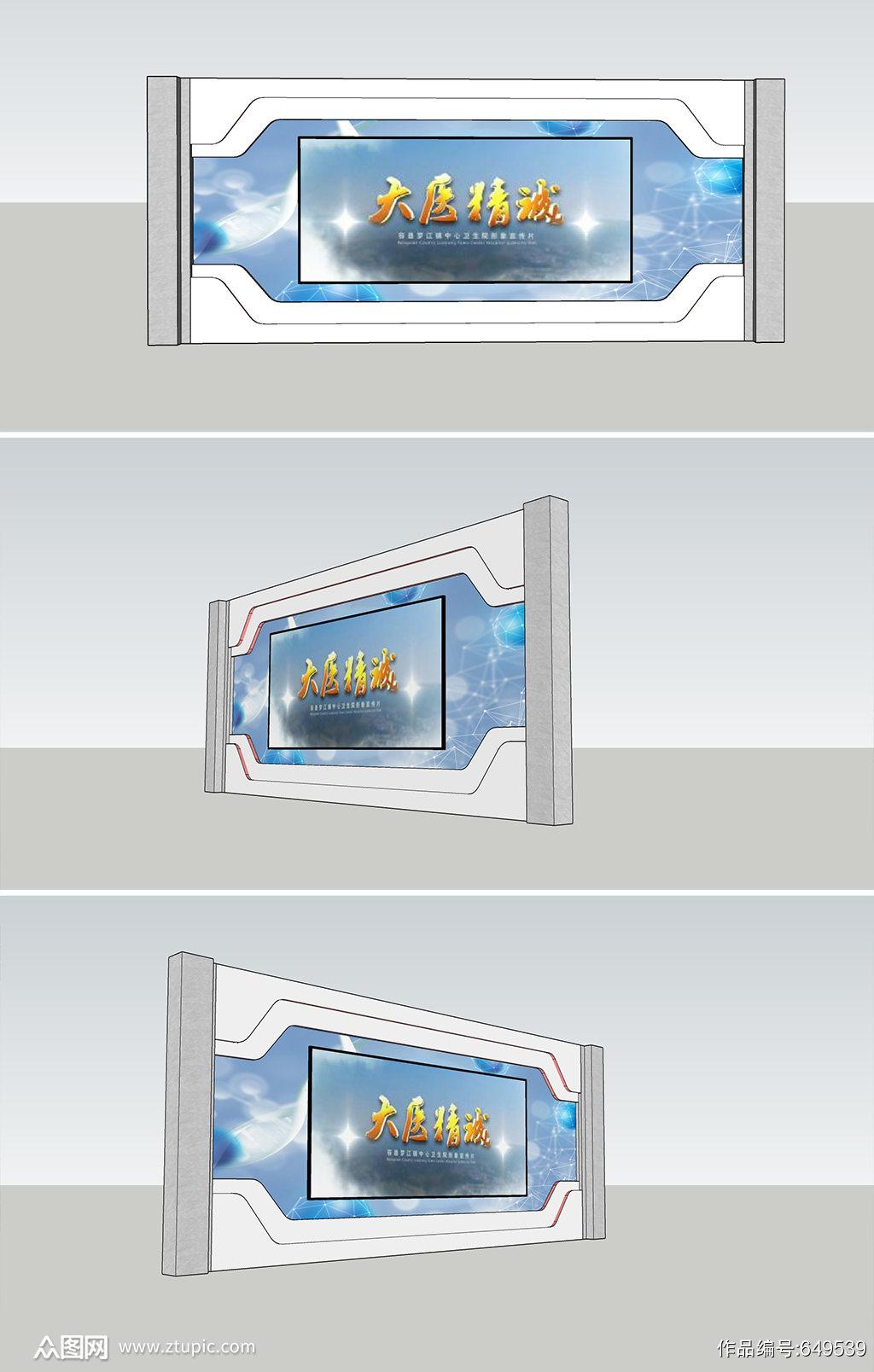 大气医院创意背景墙大屏素材