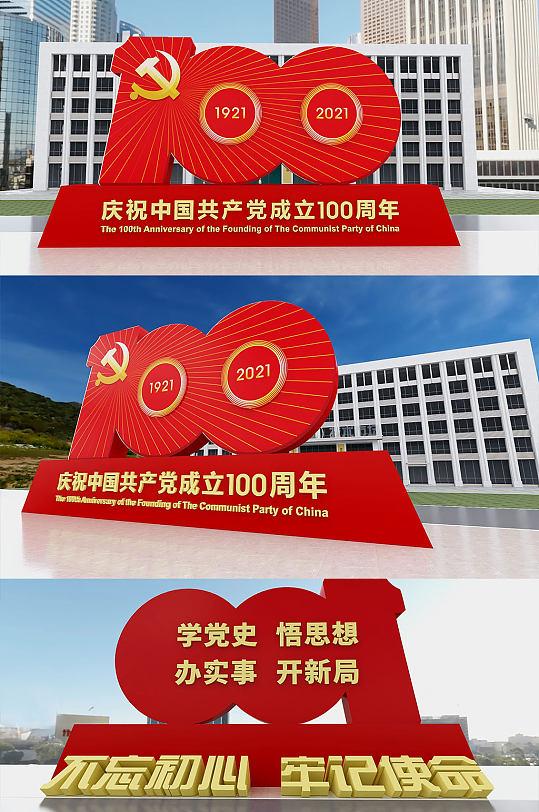 大气户外党建100周年美陈雕塑-众图网