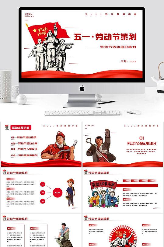 红色五一劳动节活动策划节日PPT模板-众图网