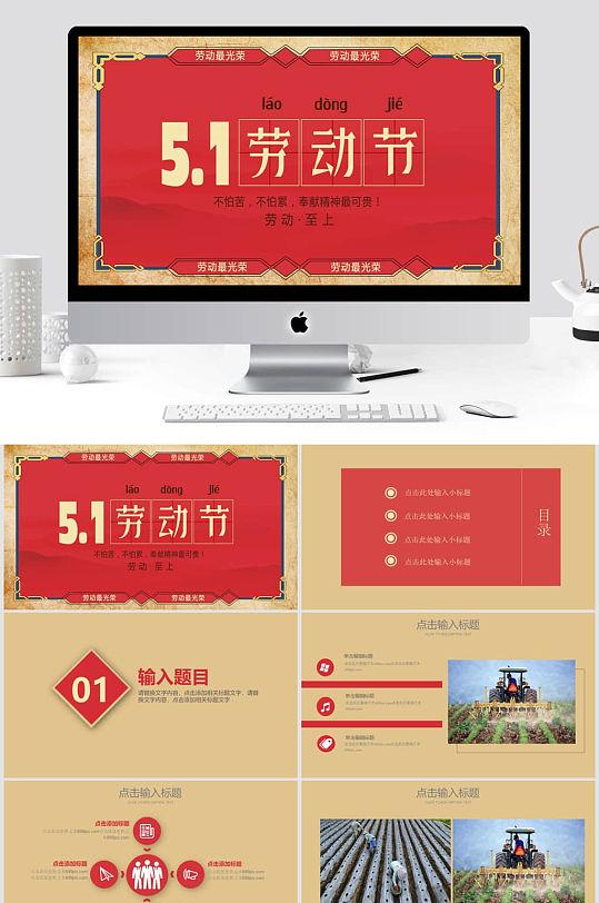 五一劳动节专业活动策划节日PPT模板-众图网
