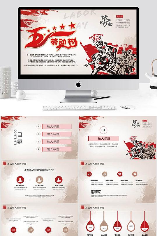 五一劳动节 节日PPT模板-众图网