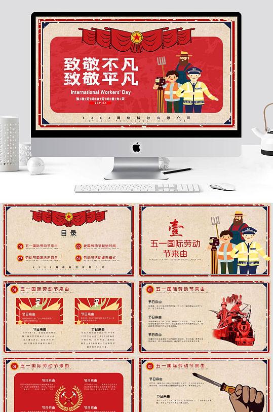 五一劳动节向劳动者致敬劳动光荣节日PPT模板-众图网