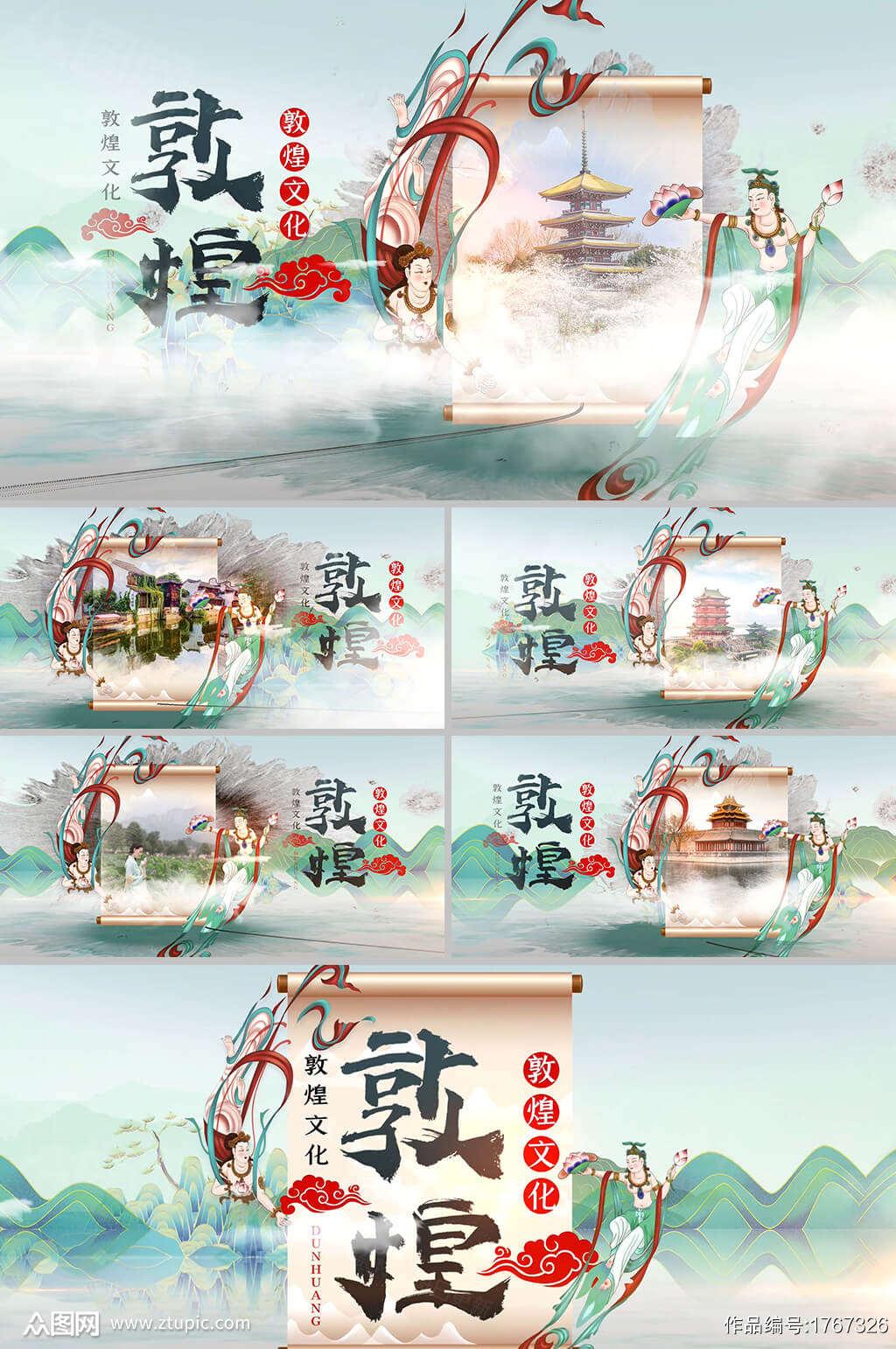 水墨中国风光效敦煌文化图文展示AE模板视频素材