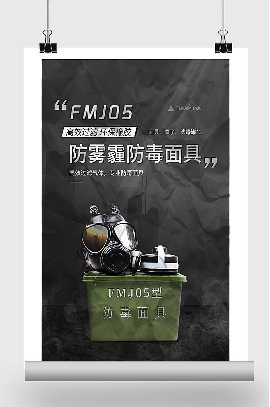 防毒面具产品海报-众图网