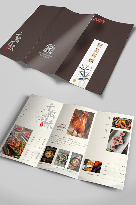 餐厅简约高档菜牌三折页-众图网