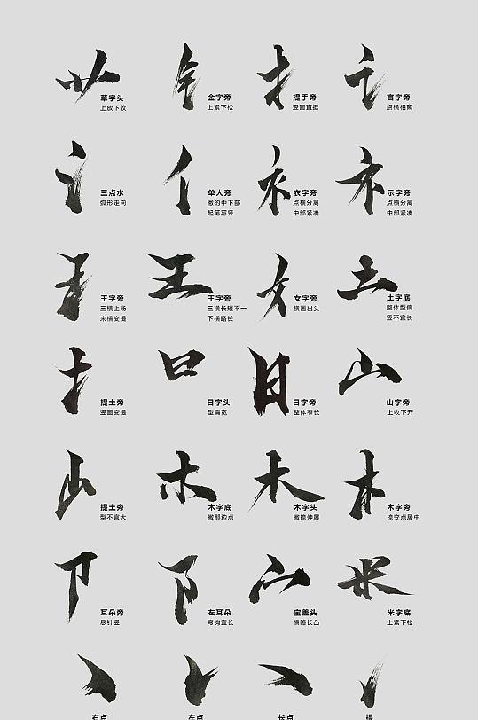 毛笔字体笔画-众图网
