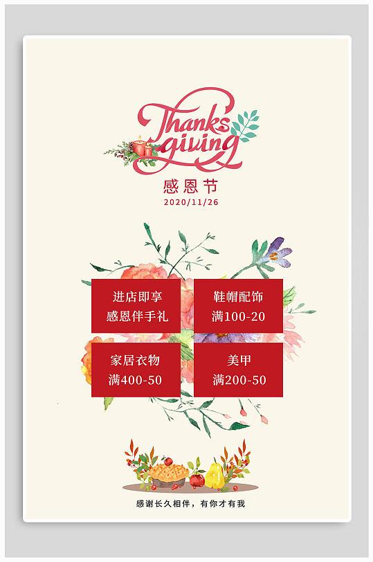 感恩节活动促销海报-众图网