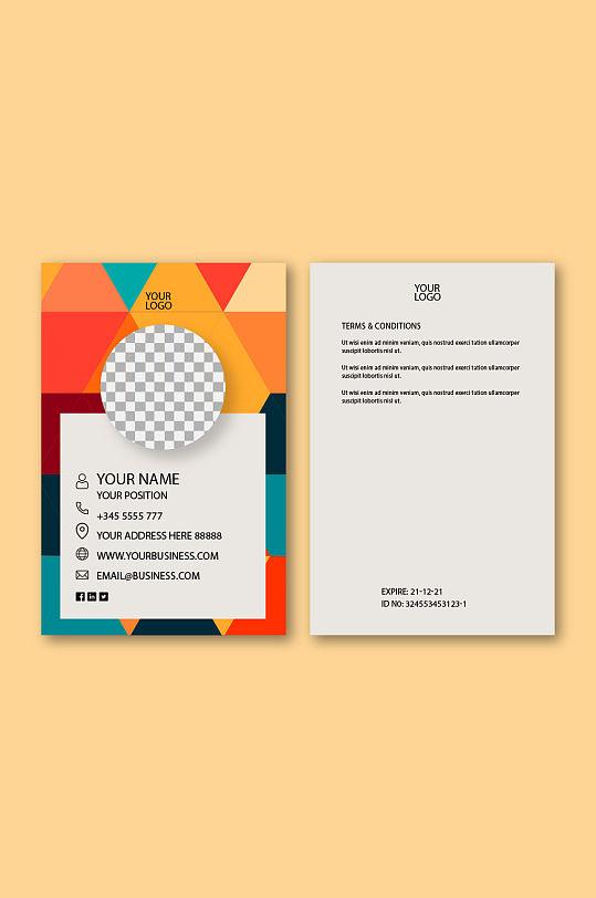 彩色几何企业工牌工作证模板-众图网