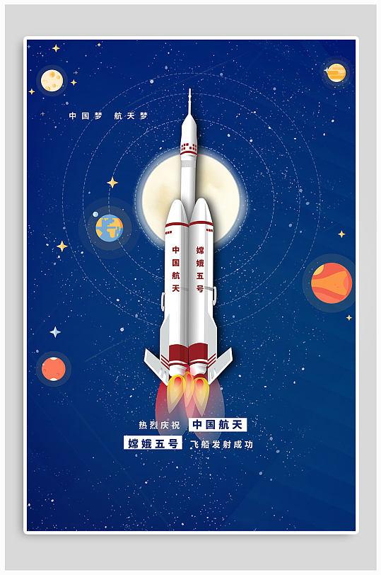 庆祝嫦娥五号飞船发射成功航天海报-众图网