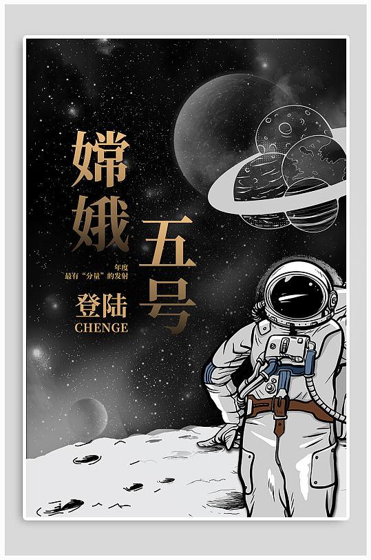 嫦娥五号登录成功航天海报-众图网